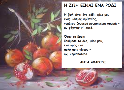 Life is a pomegranate