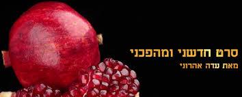 Pomegranate of Reconciliation