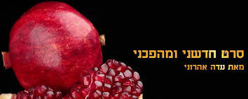 Pomegranate of Reconciliation